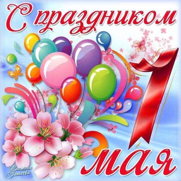 Поздравление с открыткой 1 мая